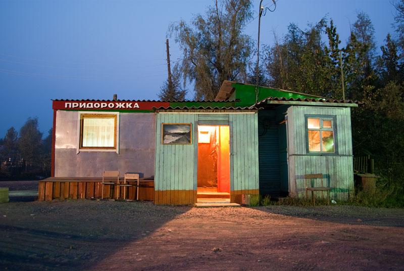 """Кафе """"Придорожка"""" п. Усть-Омчуг"""