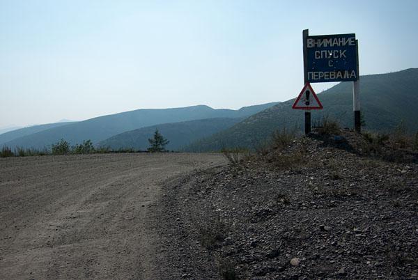 Вершина перевала Гаврюшка