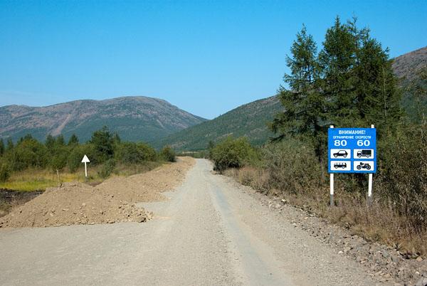Участок трассы Ларюковое - Оротукан