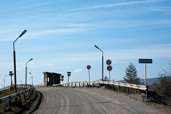 Въезд на мост через реку Колыма