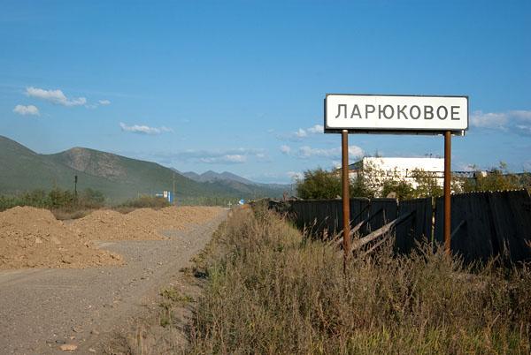Въезд в Ларюковое