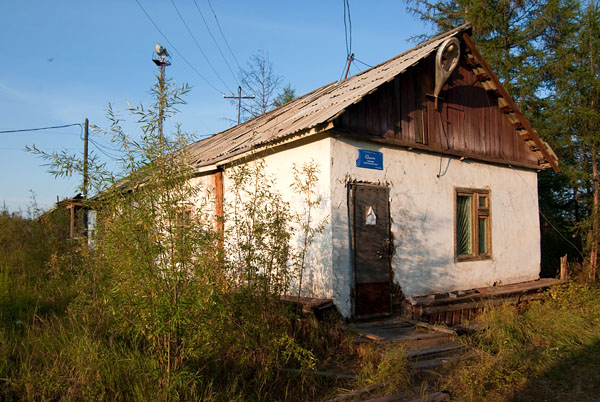 Отделение Дальсвязи в Усть-Среднекане